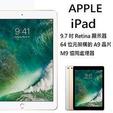Apple iPad 32G WiFi(2017新版)