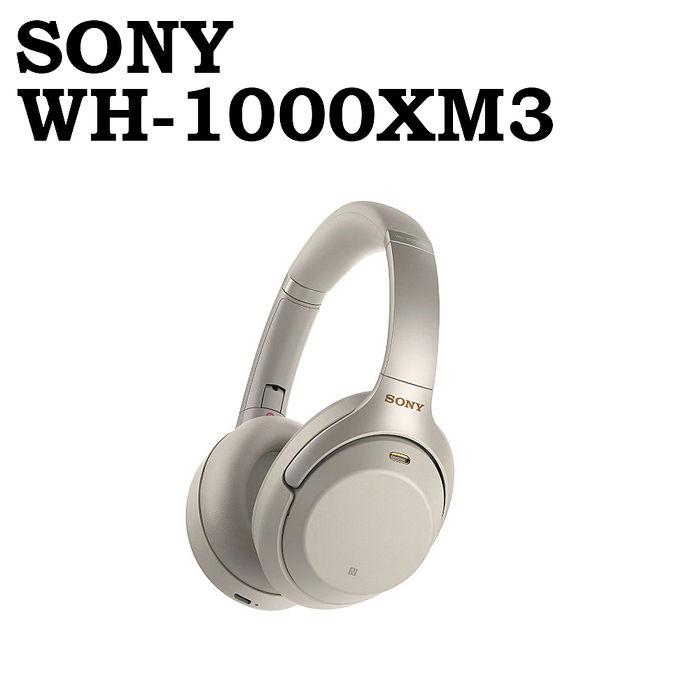 SONY WH-1000XM3 無線藍牙降噪耳罩式耳機 銀色 (平行輸入)