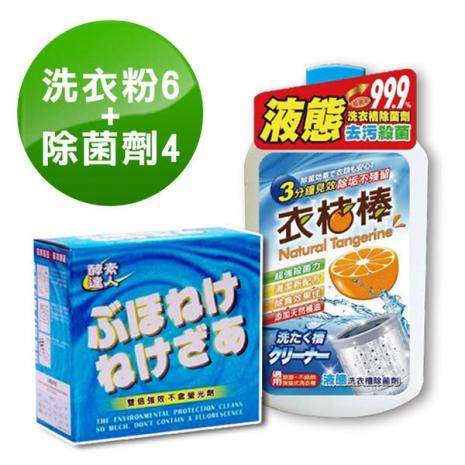 酵素達人-酵素洗衣粉700g + 衣桔棒 濃縮洗衣槽 去污除菌劑 600ml (洗衣粉6除菌劑4) 洗衣機洗衣清潔雙寶 潔白 殺菌抗菌防霉清潔劑