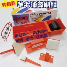 派樂-台灣製 羊毛油漆刷 便利刷具組〈1入〉粉刷牆壁/水泥漆/木牆/壁貼 DIY輕鬆好刷