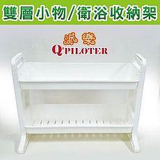 派樂 雙層縫隙收納架/衛浴置物架 (1入) 活動式隙縫架 瀝水架 浴室架