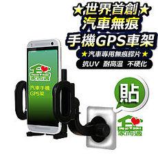 【家而適】GPS手機無痕車架(1入) 強力無痕萬用導航架/通用型車架/手機座/360度旋轉