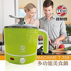【台熱牌】304不銹鋼多功能美食鍋/快煮鍋2公升T-768(1台) 一年保固
