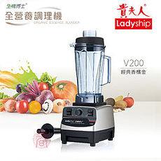 貴夫人-生機博士 全營養調理機V200 生機調理果汁機/冰沙機/果菜機 五穀/蔬果/濃稠食品料理機