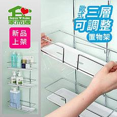【家而適】歐式三層可調整置物架(1入+贈吹風機壁掛式放置架) 廚房收納 衛浴置物架 不留殘膠 重複貼