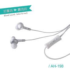 【ALTEAM我聽】 AH-198 耳道式耳麥
