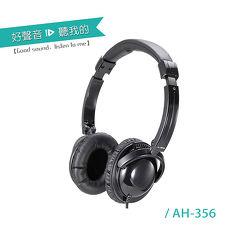 【ALTEAM我聽】AH-356 BASS動圈耳罩式耳機(象牙白/神秘黑)