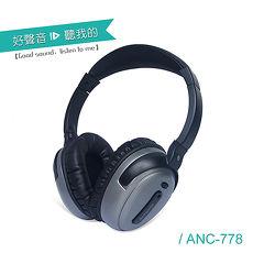 【ALTEAM我聽】ANC-778 抗躁耳機