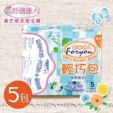 舒適達人 草本負離子衛生棉 夜用型 29cmX5片X5包/組