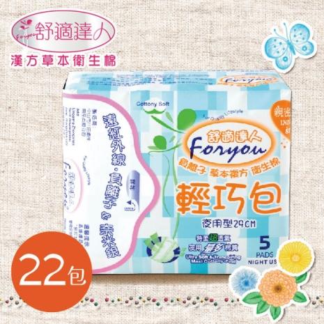 舒適達人 草本負離子衛生棉 夜用型 29cmX5片X22包/組