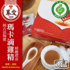 【蓁愛】純古法陶甕 瑪卡滴雞精禮盒 80mlx10包X3盒