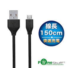 FONESTUFF Micro USB傳輸線-150公分