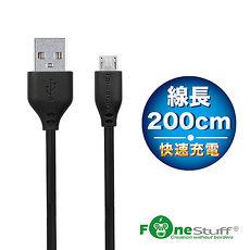 FONESTUFF Micro USB傳輸線-200公分