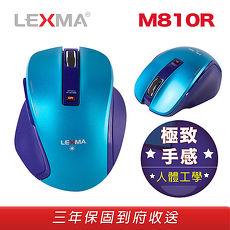 LEXMA M810R無線藍光滑鼠-藍