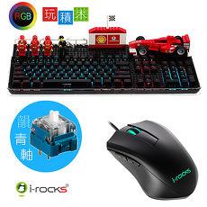 i-Rocks IRK76M RGB機械鍵盤-黑(降噪青軸)