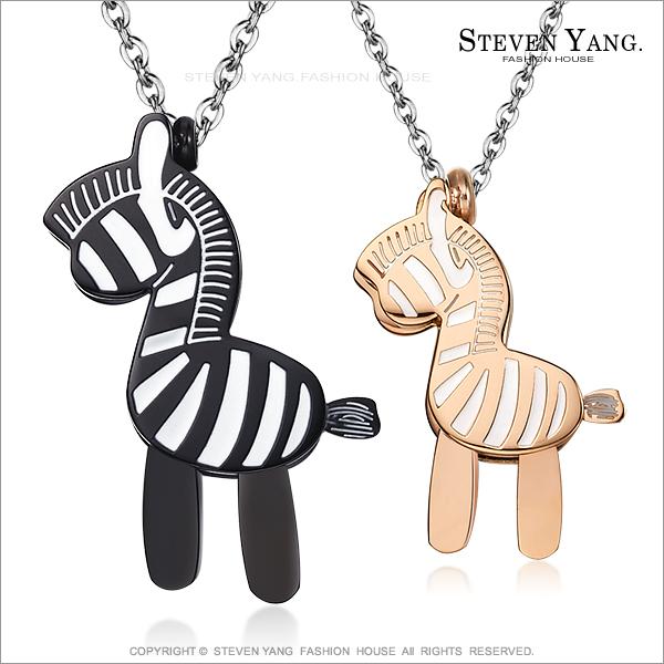 STEVEN YANG【KC1711】西德鋼飾「趣味斑馬」情人對鍊鋼項鍊 附鋼鍊 *單個價格* 情人好禮 玫金款