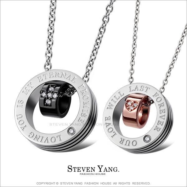 STEVEN YANG【KC1614】珠寶白鋼「守護愛」情人鋼項鍊對鍊 *單個價格*送刻字 情人好禮(黑色)