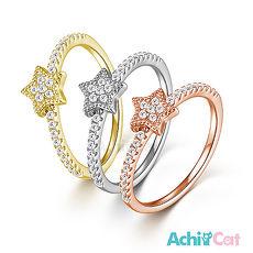 925純銀戒指 AchiCat 純銀飾 閃耀星願 尾戒線戒 星星 單個價格 AS6051