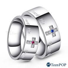 情侶對戒 ATeenPOP 情人珠寶白鋼戒指 一路相伴 十字架*單個價格*A513寬版藍剛玉美圍6號