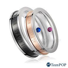 情侶對戒 ATeenPOP 情人珠寶白鋼戒指尾戒 藏愛系列 幸福果實*單個價格*A522寬版黑色美圍8號