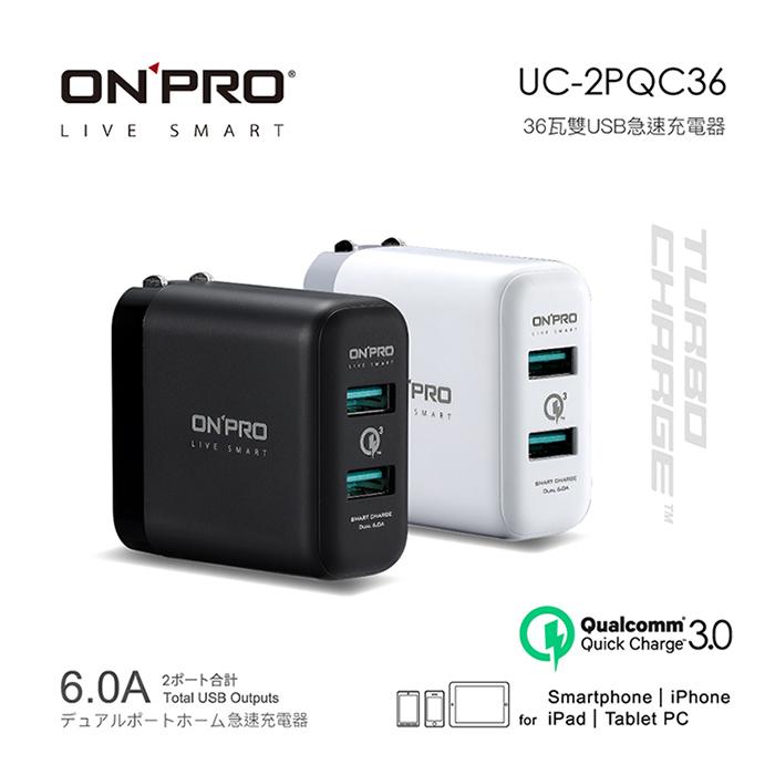 ONPRO UC-2PQC36 QC3.0 6A快充USB急速充電器石墨黑