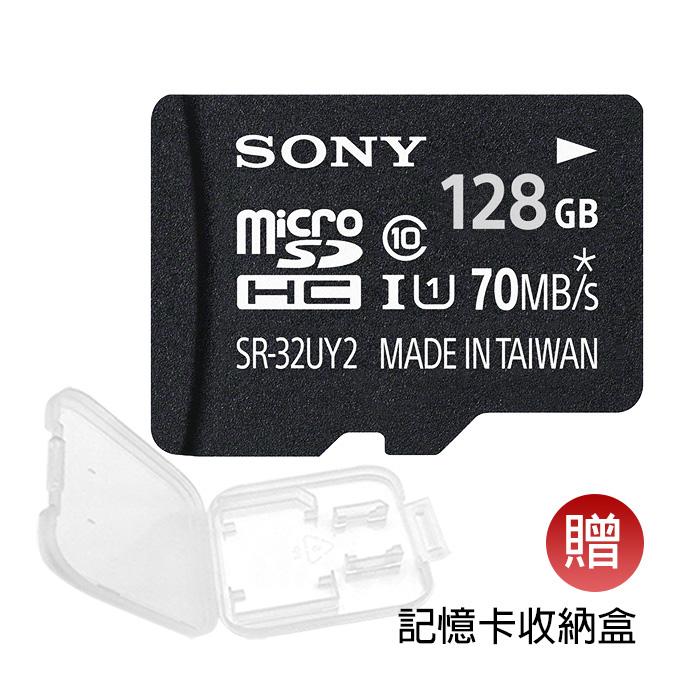 SONY 128GB microSDXC U1 C10 70M/s 記憶卡 工業裸包贈收納盒(app搶購)