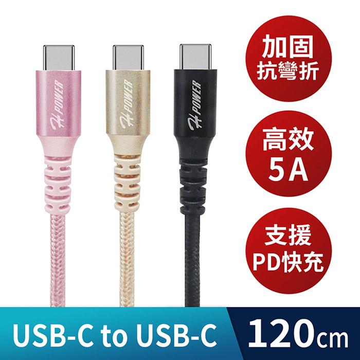 【HPOWER】5A 全兼容快充 Type-C 充電傳輸線1.2M (支援PD快充)玫瑰金