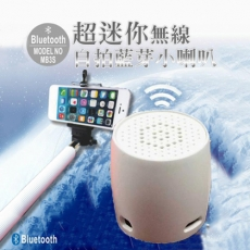 【LINQUAN】精緻創意MB3S 無線藍芽自拍小喇叭(白)含自拍桿