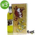 自然樁 黃金苦茶油9瓶(250ml/瓶)