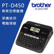 Brother PT-D450 專業型單機/電腦連線兩用背光螢幕標籤機