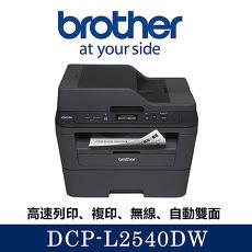 【Brother】DCP-L2540DW 無線雙面多功能雷射複合機
