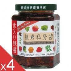 【毓秀私房醬】素XO辣醬4罐組(250g/罐)