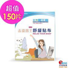【天明製藥】金門一條根花香舒緩貼布(10片/盒)*15盒組(共150片)