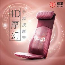 輝葉 4D摩幻手感按摩墊(台灣製)