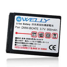 【WELLY】Panasonic DMC-FP1 FP2 FP3專用DMW-BCH7/DMW-BCH7E 高容量防爆相機鋰電池