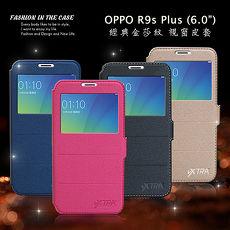 VXTRA OPPO R9s Plus 6吋 經典金莎紋 商務視窗皮套