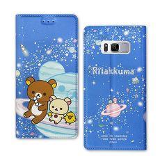 日本授權正版 拉拉熊/Rilakkuma Samsung Galaxy S8 金沙彩繪磁力皮套(星空藍)