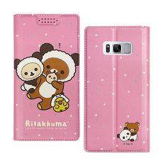 日本授權正版 拉拉熊/Rilakkuma Samsung Galaxy S8 金沙彩繪磁力皮套(熊貓粉)