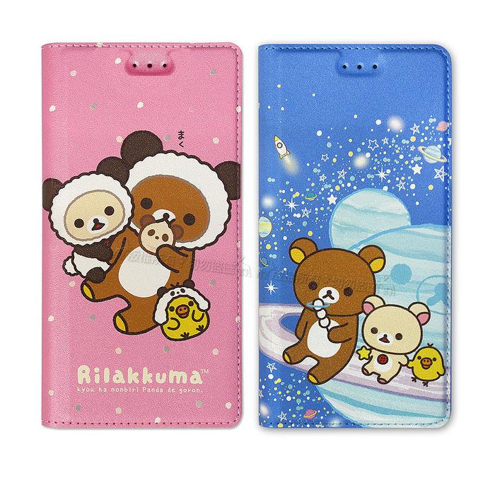日本授權正版 拉拉熊 realme 6 金沙彩繪磁力皮套(熊貓粉/星空藍)星空藍
