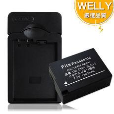 WELLY Panasonic DMW-BLC12 / BLC12 認證版 防爆相機電池充電組 (電池快速充電器+副廠電池)