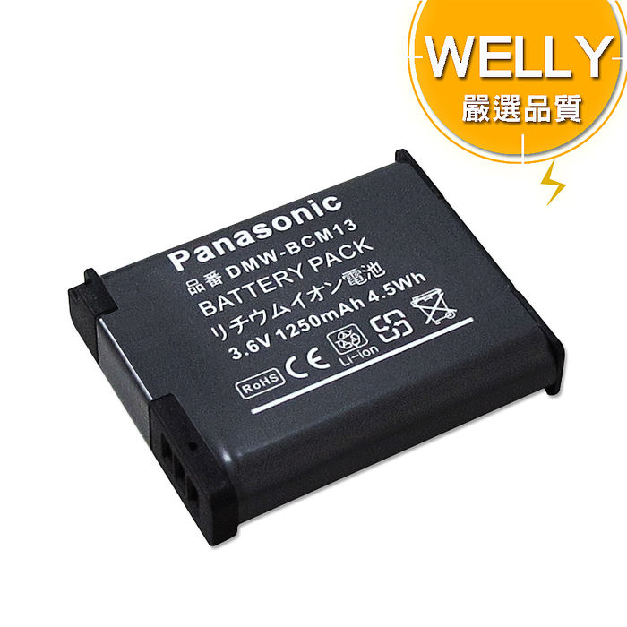 WELLY Panasonic DMW-BCM13 / BCM13 高容量防爆相機鋰電池