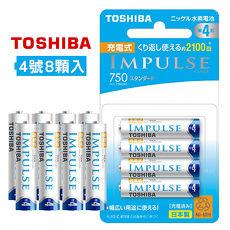 [公司貨]新版日本製 TOSHIBA東芝 IMPULSE 750mAh低自放4號充電電池TNH-4ME(8顆入) 贈電池盒
