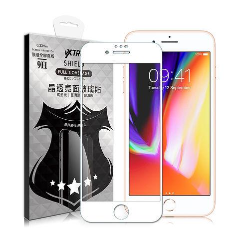 VXTRA 全膠貼合 iPhone 8 / 7 / 6s 4.7吋 滿版疏水疏油9H鋼化頂級玻璃膜(白) 玻璃保