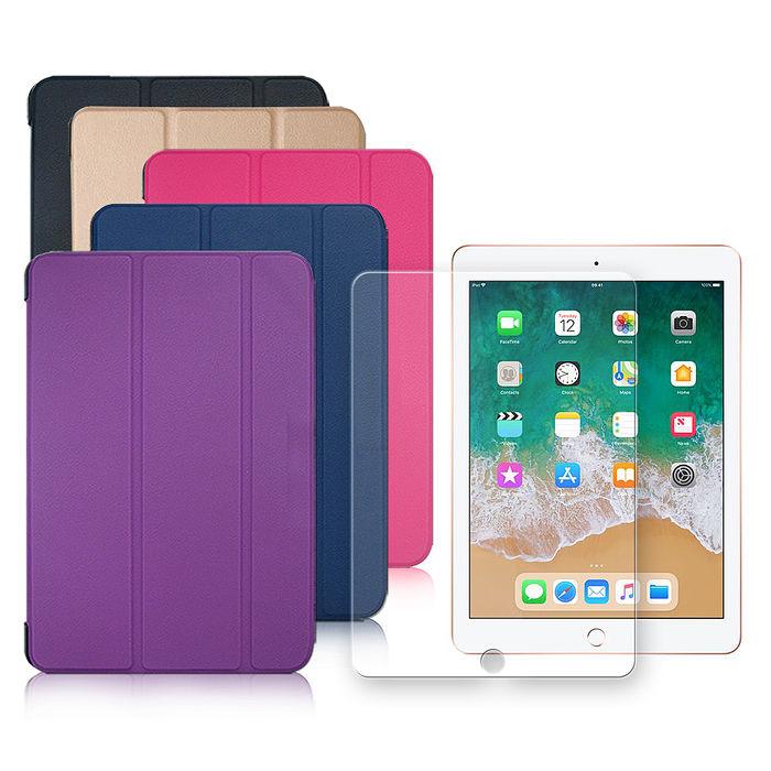 2018 iPad 9.7吋 經典皮紋三折皮套+9H鋼化玻璃貼(合購價) 保護貼 平板皮套微甜
