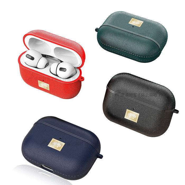 名品皮紋 Airpods Pro 藍牙耳機保護套 軟套 附掛勾紅色