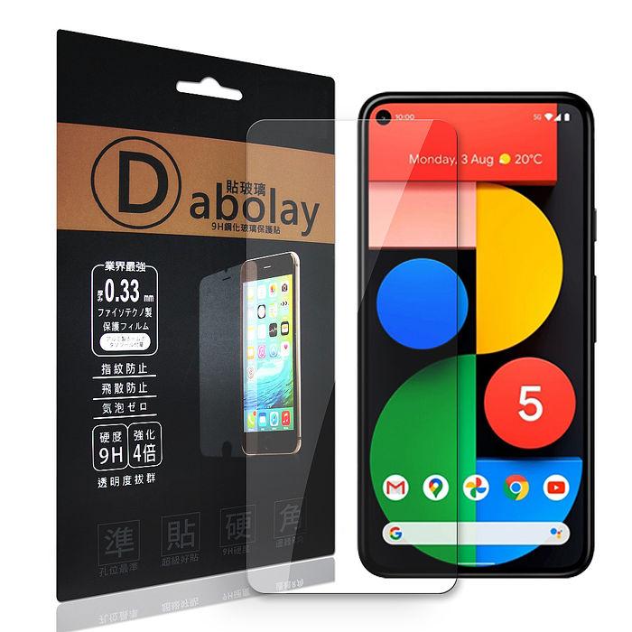 全透明 Google Pixel 5 5G 疏水疏油9H鋼化頂級晶透玻璃膜 玻璃保護貼
