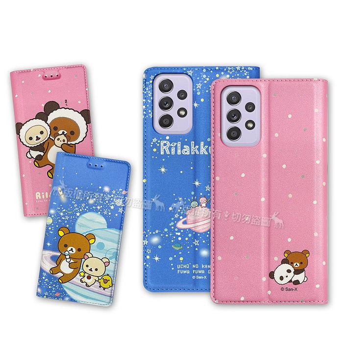 日本授權正版 拉拉熊 三星 Samsung Galaxy A52 5G 金沙彩繪磁力皮套(熊貓粉/星空