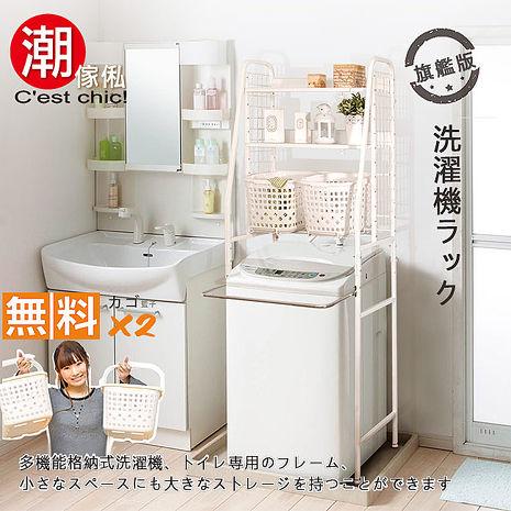 【Cest Chic】旗鑑版可伸縮洗衣機專用置物架(附籃)
