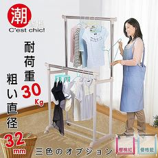 【Cest Chic】潮傢俬靚漾雙桿伸縮衣架(粗管徑)-三色可選