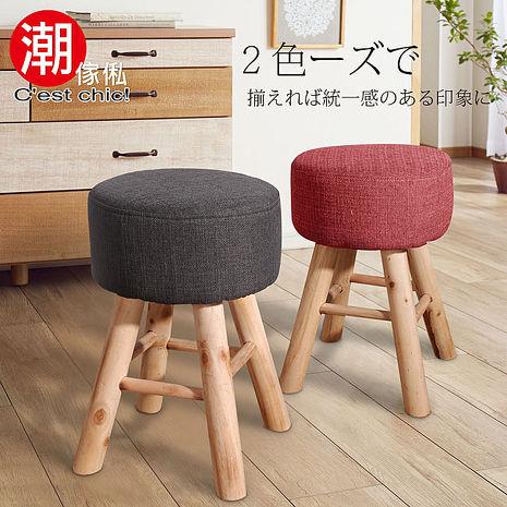 【C'est Chic】小王子歷險記小椅凳-3色可選紅色